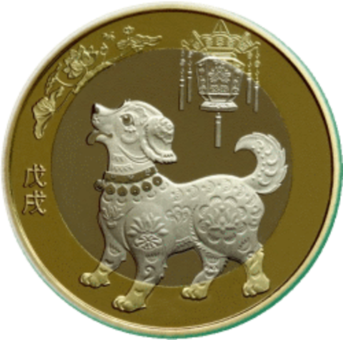 10 юаней 2018 г. Год собаки UNC