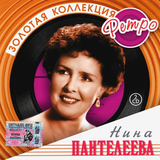 Нина Пантелеева / Золотая Коллекция Ретро (2CD)