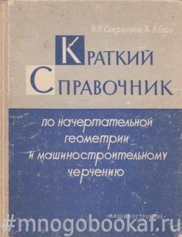 Краткий справочник по начертательной геометрии и машиностроительному черчению