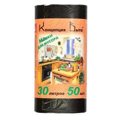 Мешки для мусора на 30 л Концепция быта черные (ПНД, 7 мкм, в рулоне 50 шт, 48х57 см)