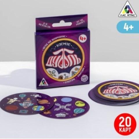 063-2010 Настольная игра «Дуббль Космос», 20 карт