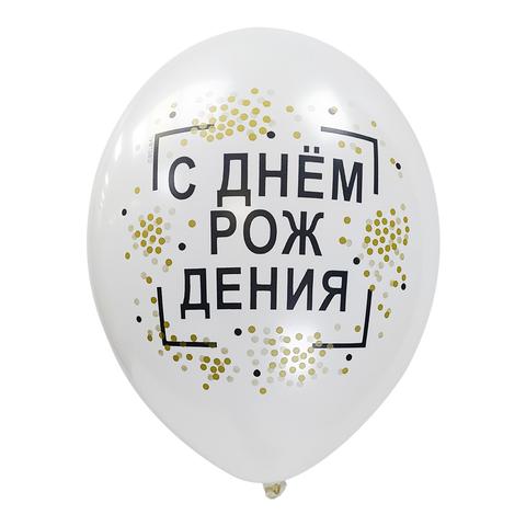 Латексный шар С Днем Рождения Конфетти