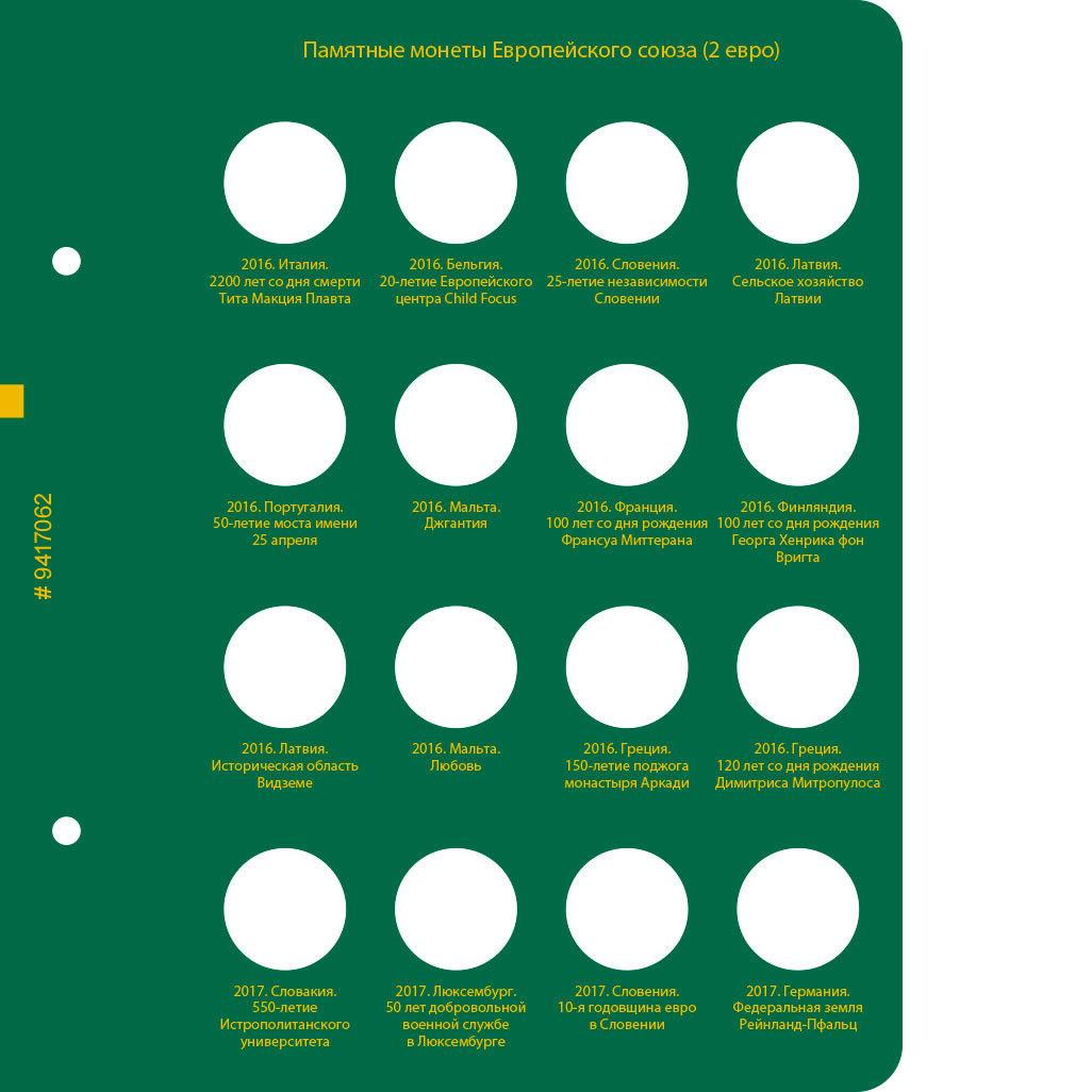 Альбом для монет «Памятные монеты Европейского Союза (2 евро)» Том 3