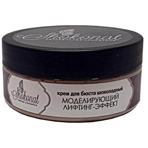 Крем для бюста шоколадный моделирующий с лифтинг-эффектом Шоконат