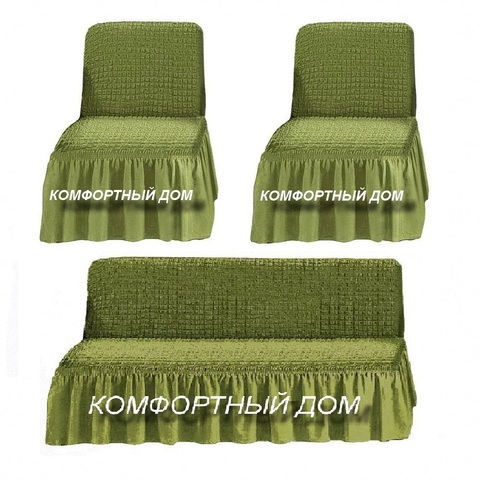 Чехол на  диван и два кресла, без подлокотников, олива