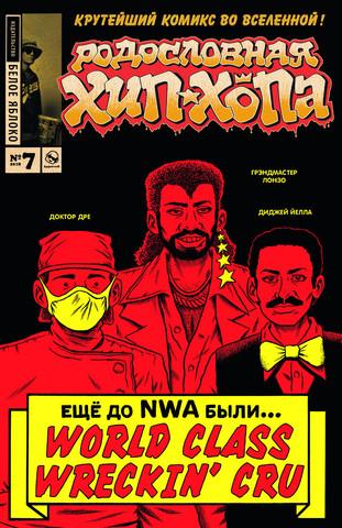 Родословная хип-хопа №7