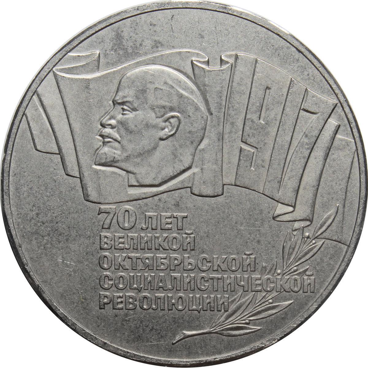 5 рублей 70 лет ВОСР (шайба)