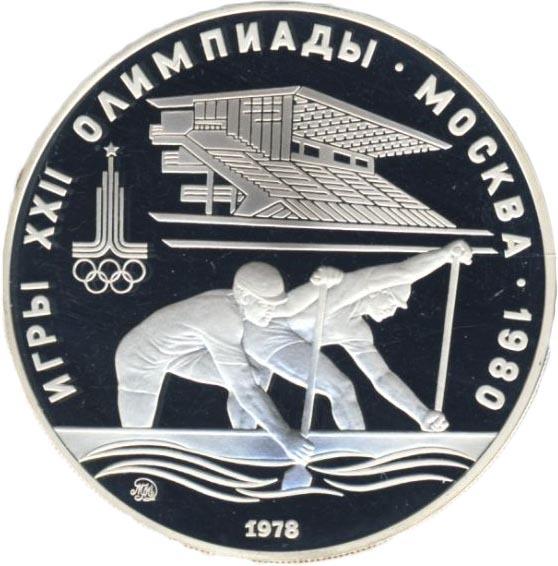 10 рублей 1978 год. Гребля (Серия: Олимпийские виды спорта) ММД PROOF