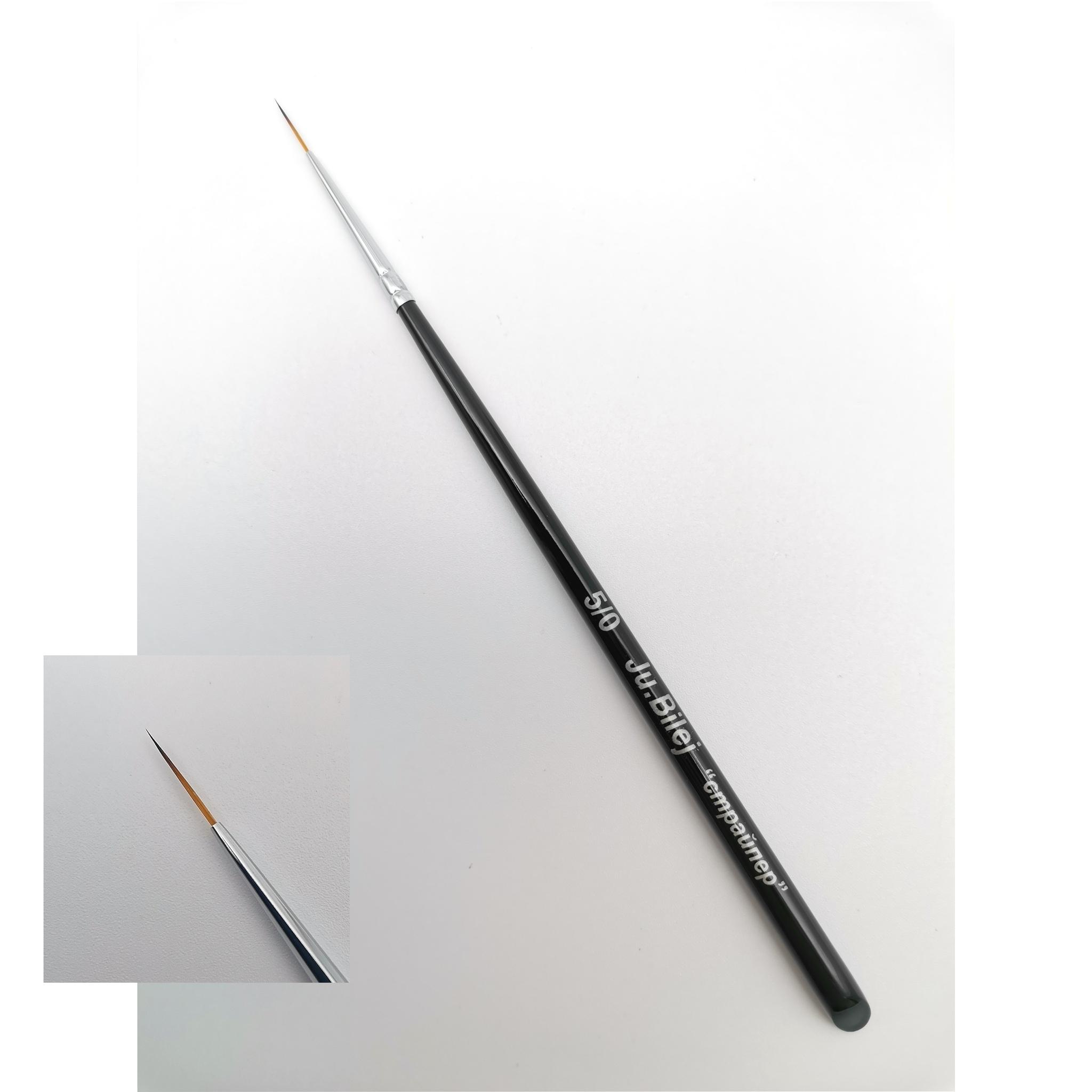 Кисть JU.BILEJ 5/0 страйпер синтетика