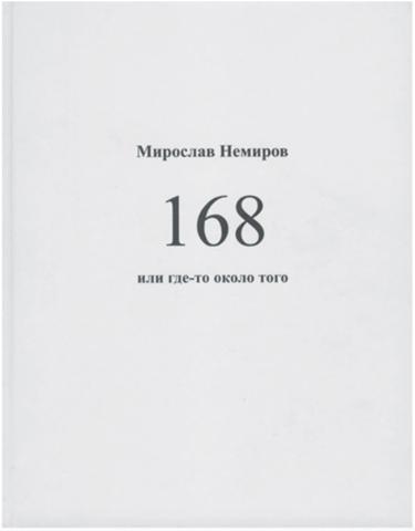 168 или где-то около того | Мирослав Немиров
