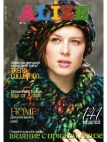 Журнал ALIZE № 12 - 141 модель
