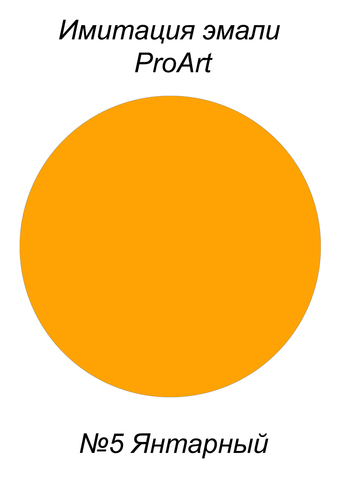 Краска для имитации эмали,  №5 Янтарный, США
