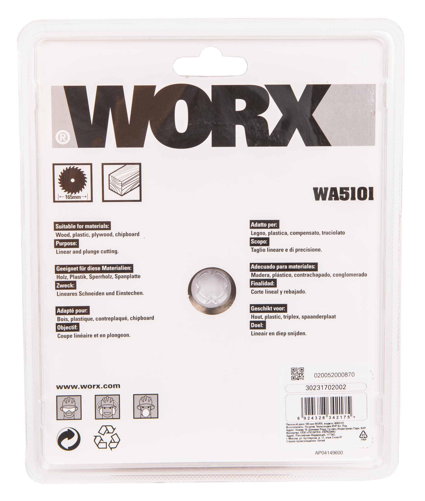 Пильный диск твердосплавный WORX WA5101