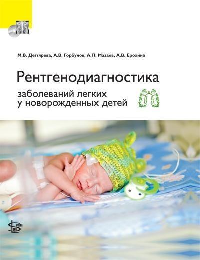 Книги по неонатологии Рентгенодиагностика заболеваний легких у новорожденных детей+ CD rentgenodia_zab_legk.jpg