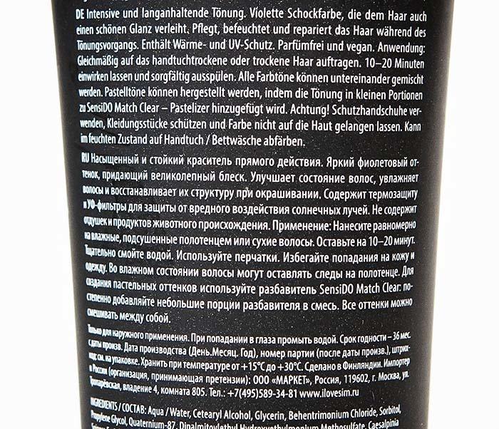 CARE165-4 Оттеночный бальзам для волос SensiDO Match Electric Violet (фиолетовый, 125 мл) фото 03