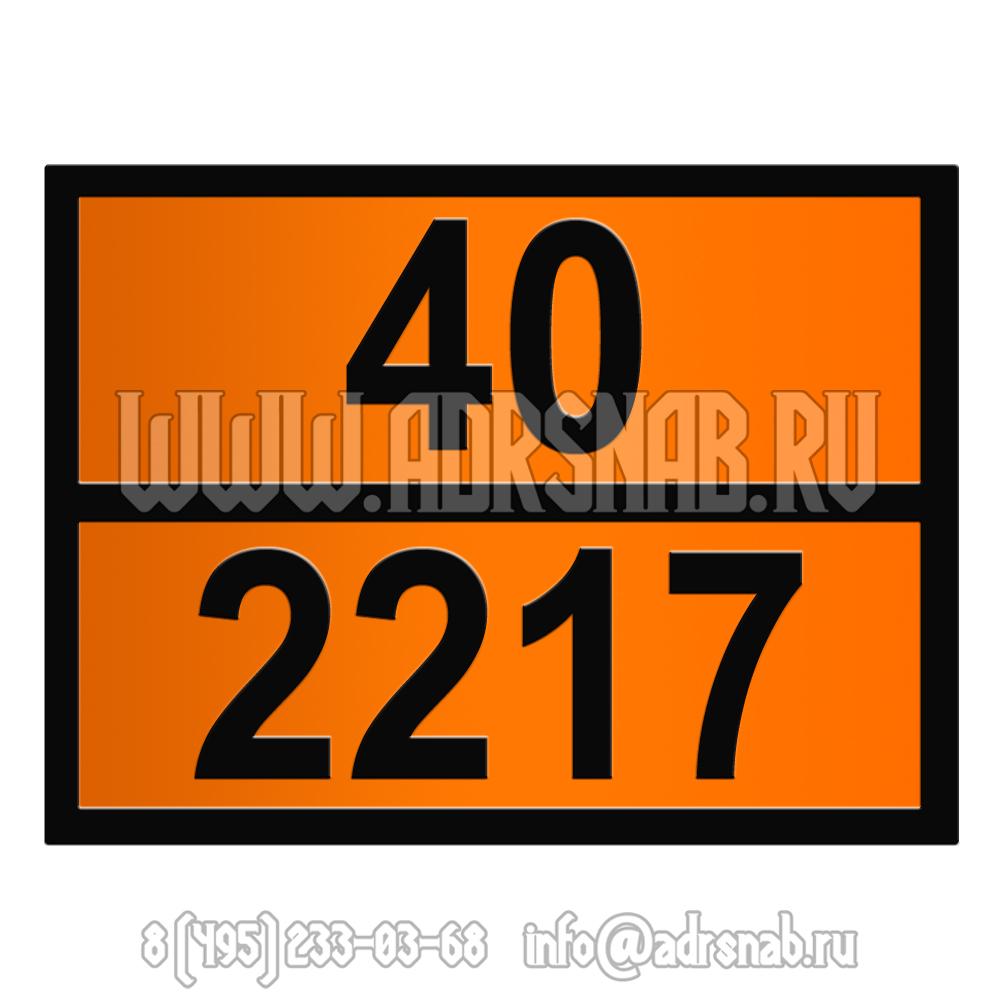 40-2217 (ЖМЫХ)