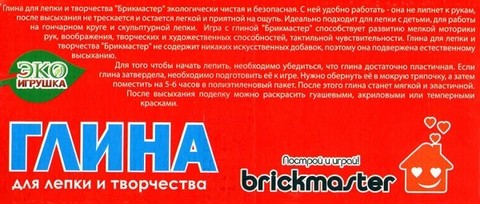 Глина для лепки, Brickmaster, 1000 гр