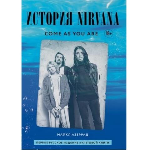 Come As You Are. История Nirvana, рассказанная Куртом Кобейном и записанная Майклом Азеррадом