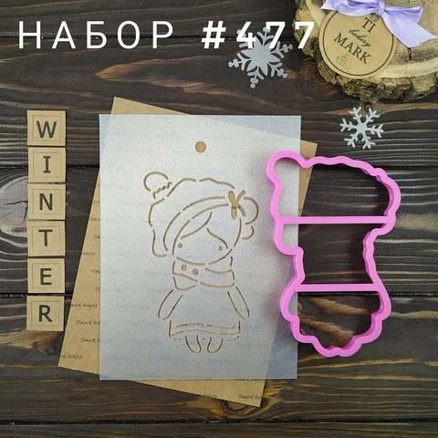 Набор №477 - Девочка