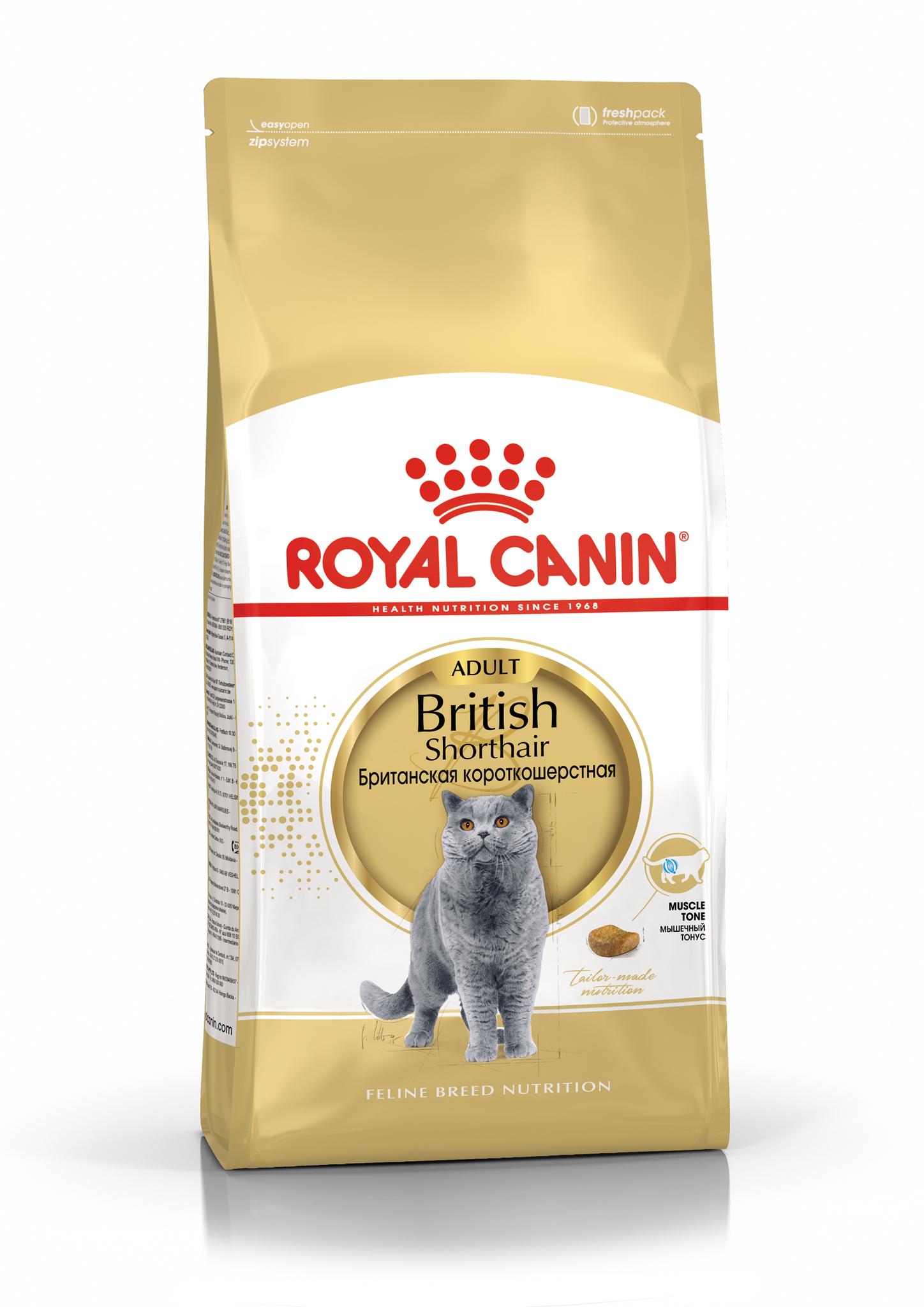 Сухой корм Корм для кошек, Royal Canin British Shorthair Adult, для кошек породы британская короткошерстная и породы шотландская вислоухая в возрасте от 1 года и старше 3182550836814_1.jpg