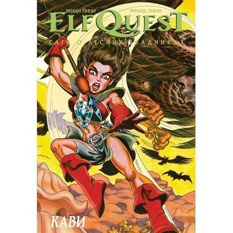 Эльфквест ElfQuest: Сага о лесных всадниках. Книга 7: Кави