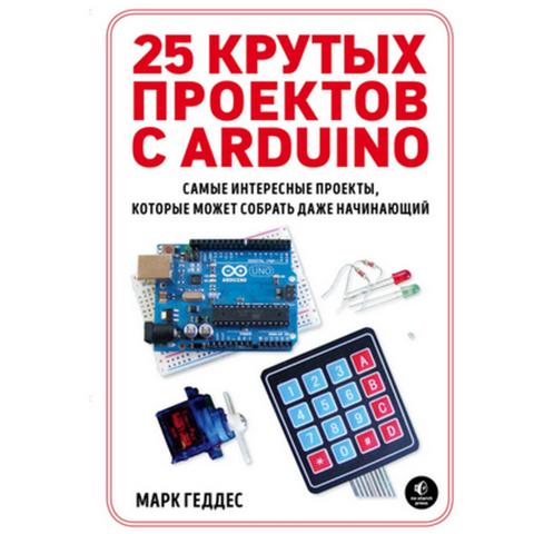 25 крутых проектов с Arduino (Геддес Марк)