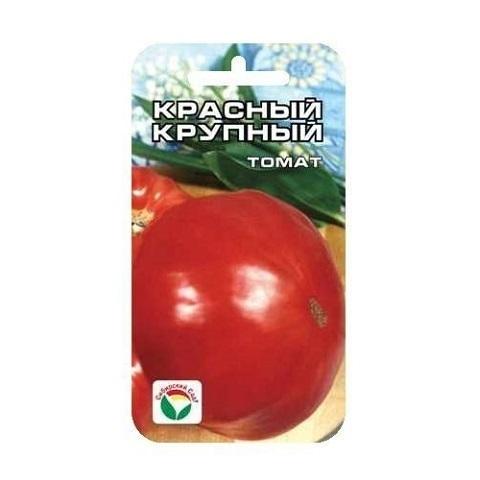 Красный Крупный 20шт томат (Сиб сад)