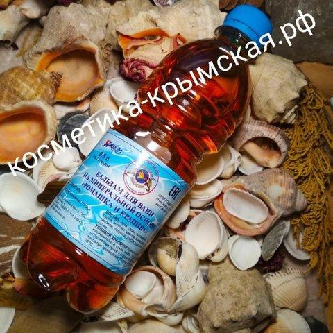 Бальзам для ванн «Ромашка и крапива» минеральная основа™КРЫМСКАЯ ГГРЭС