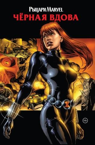 Рыцари Marvel. Чёрная вдова.