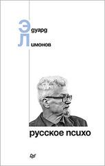 Русское психо