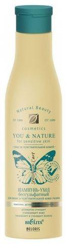 Белита Y&N Шампунь-уход для волос бессульфатный для чувствительной кожи головы 250мл