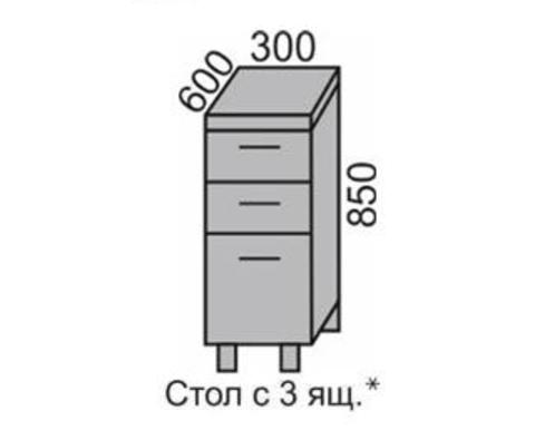 Стол МАРТА с 3 ящиками НШ30-3
