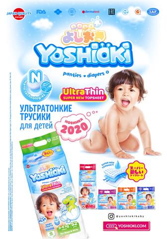 Трусики Yoshioki ультратонкие, 12+ кг (XL)