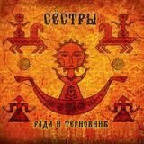 Рада & Терновник / Сёстры (CD)