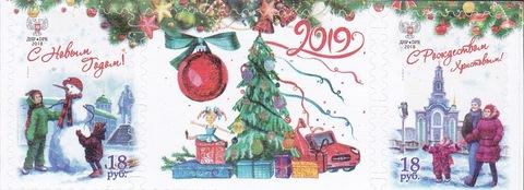 Почта ДНР (2018 12.26.)  С Новым 2019 годом и Рождеством Христовым!-сцепка с купоном и отдельные марки