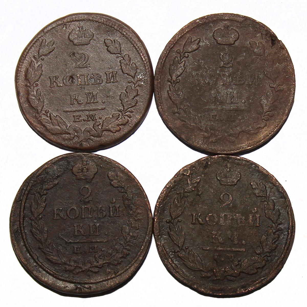 Набор из 4 монет Александр I 2 копейки 1814, 1815, 1817, 1820 гг
