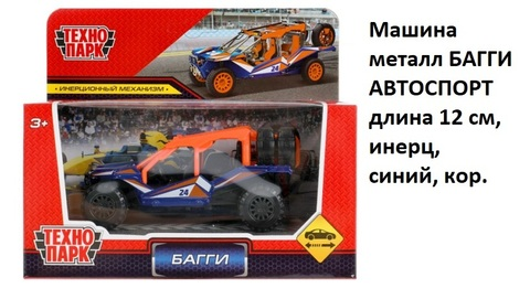 Машина мет. CHAB-12SRT-BU Багги Автоспорт