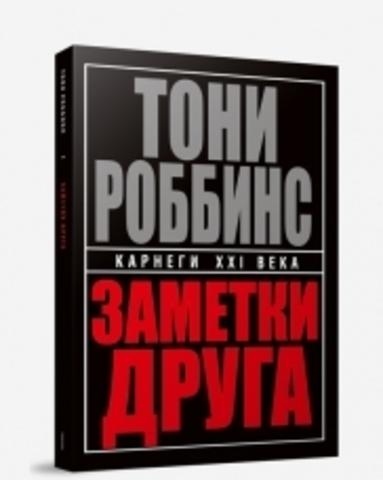 Фото Заметки друга (новая обложка)