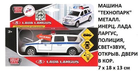 Машина мет. SB-13-13-2 Лада Ларгус полиция