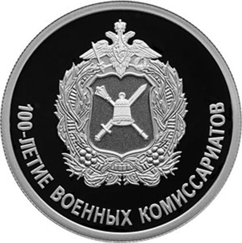 1 рубль 100-летие военных комиссариатов 2018 г. Proof