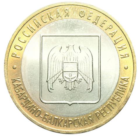 10 рублей Кабардино-Балкарская республика 2008 г. ММД. AU
