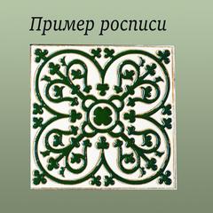 Плитка Каф'декоръ 10*10см., арт.017