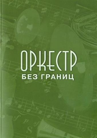 Оркестр без границ: Материалы научной конференции памяти Ю. А. Фортунатова.