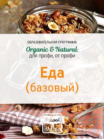 Organic & Natural. ЕДА (базовый). 18 октября