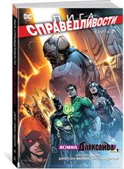 Комикс «Лига Справедливости. Книга 6. Война Дарксайда. Часть 1»