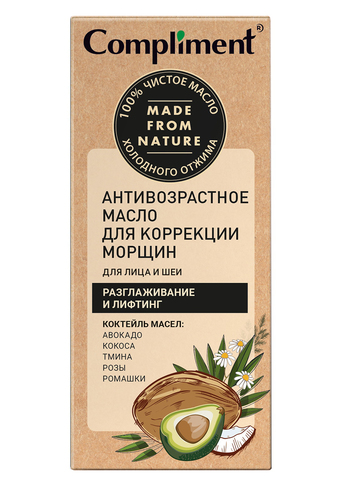 Compliment антивозрастное масло для коррекции морщин для лица и шеи