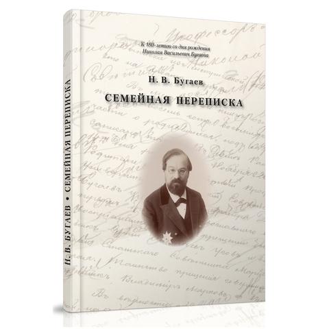 Бугаев Н. В. Семейная переписка. Электронный вариант