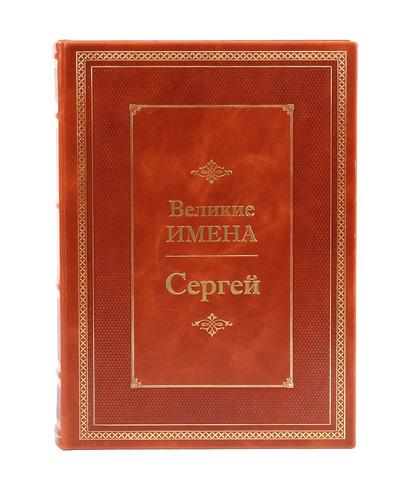 Сергей. Великие имена.