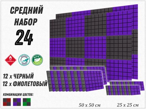 акустический поролон ECHOTON KVADRA  violet/black  24   pcs