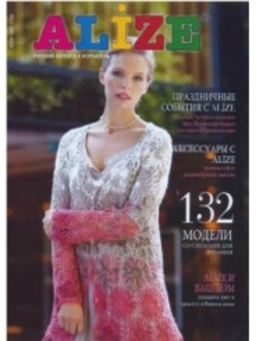 Журнал ALIZE № 10 - 132 модели
